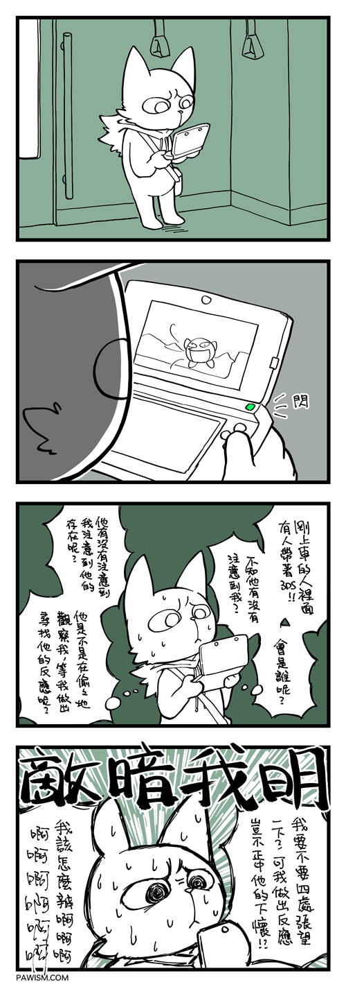 stresspass
